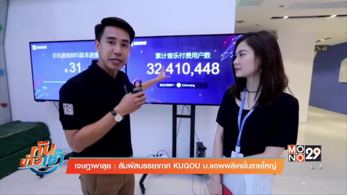 เจษฎาพาลุย : สัมผัสบรรยากาศ KUGOU บริษัทแอพพลิเคชั่นรายใหญ่ของจีน