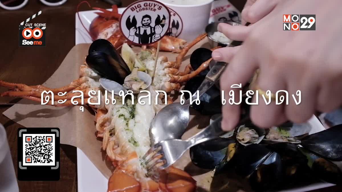 "CUT SCENE SEEME EP 20 ""9 ร้านแนะนำในเมียงดง ประเทศ เกาหลี"""