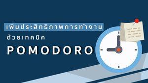 บริหารเวลาด้วย เทคนิค Pomodoro - เพิ่มประสิทธิภาพในการทำงาน