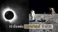 10 เรื่องเด่นดาราศาสตร์ ที่น่าจับตาในปี 2562