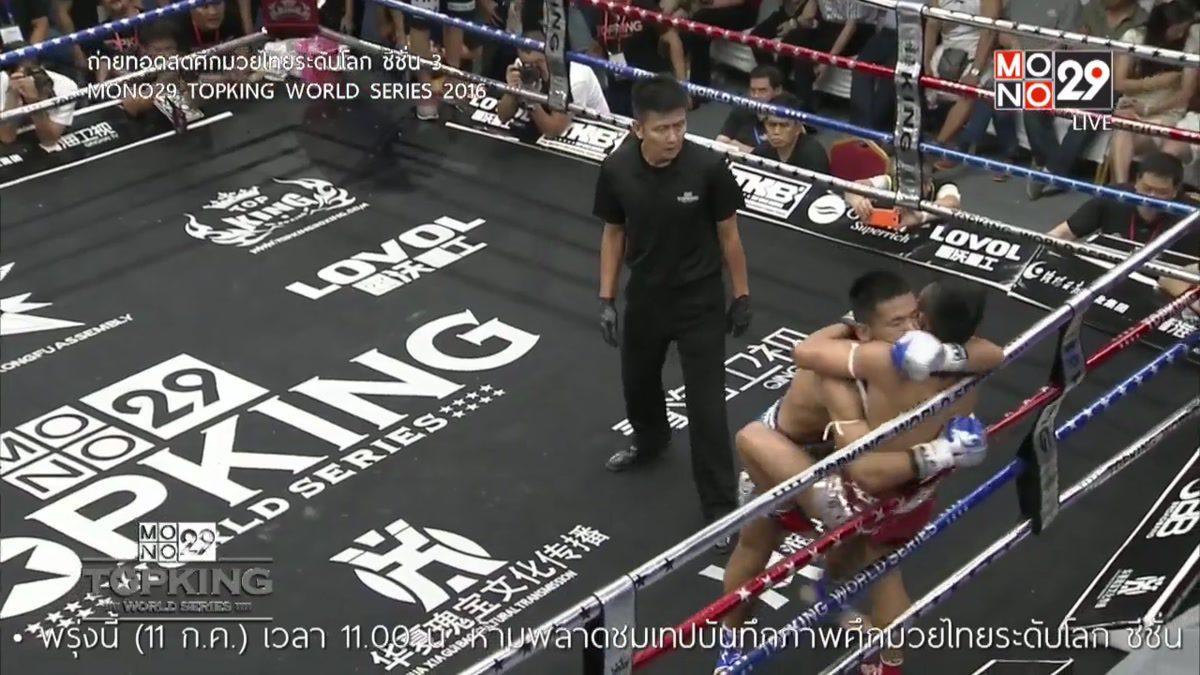 TK 9 คู่ที่ 7 WPMF&TK Championship : Zhang Cheng Long VS แปดแสนเล็ก ราชานนท์