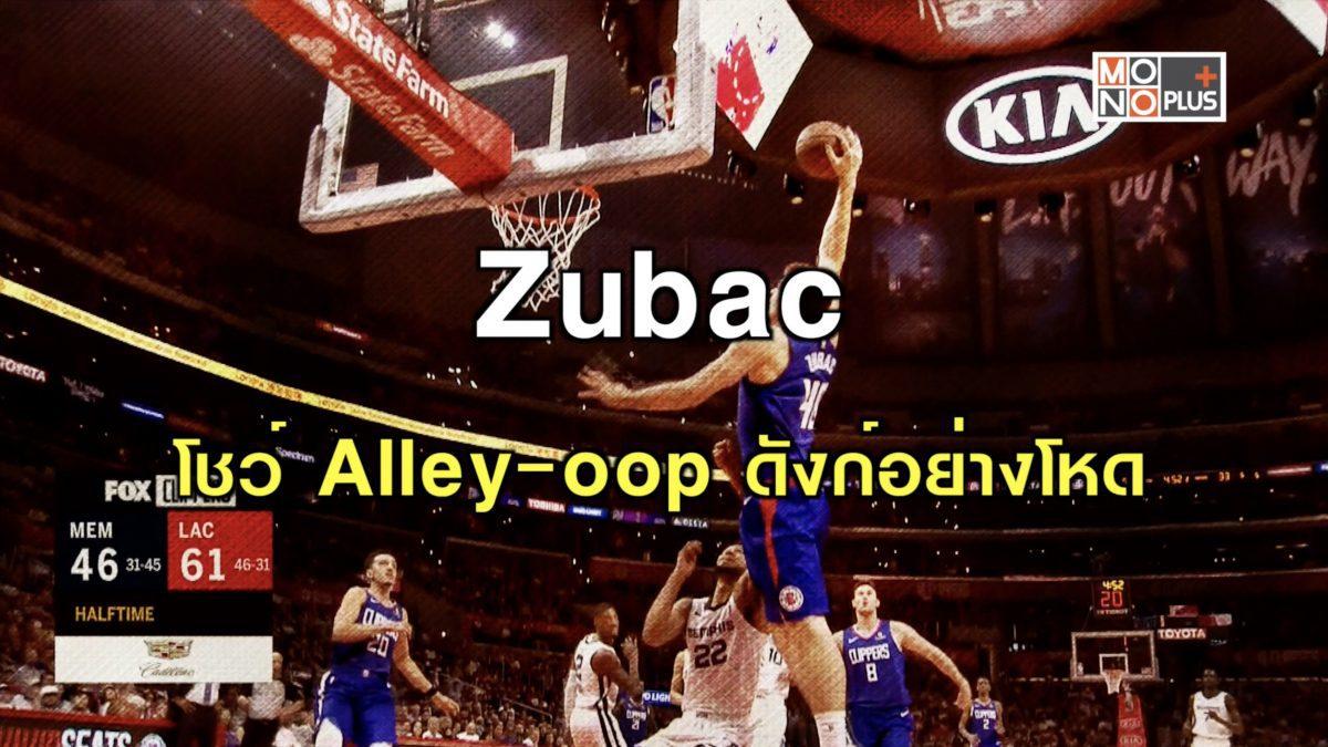 Zubac โชว์ Alley-oop ดังก์อย่างโหด