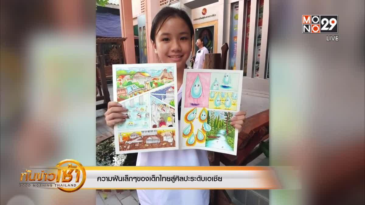 ความฝันเล็กๆของเด็กไทยสู่ศิลปะระดับเอเชีย