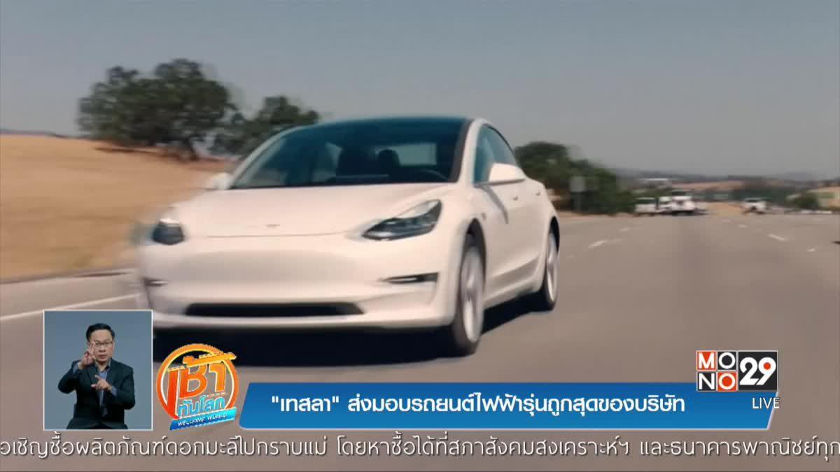 """""""เทสลา"""" ส่งมอบรถยนต์ไฟฟ้ารุ่นถูกสุดของบริษัท"""
