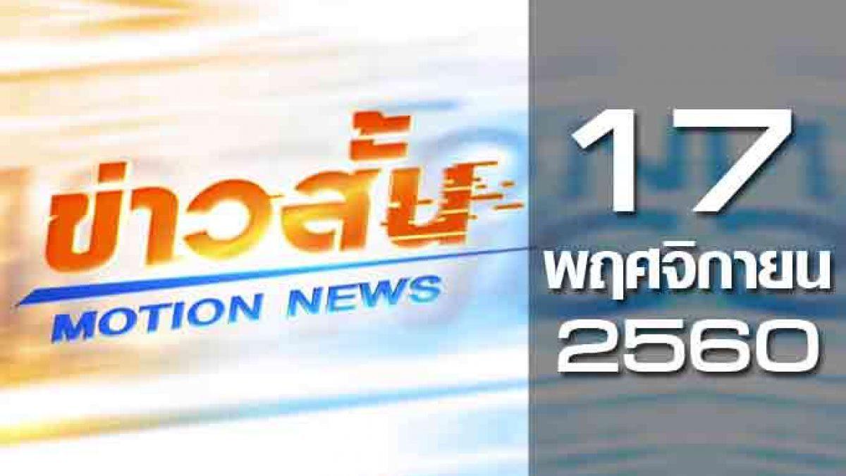 ข่าวสั้น Motion News Break 1 17-11-60