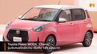 """Toyota Passo MODA """"Charm"""" รุ่นพิเศษสไตล์หวาน เริ่มต้น 1.85 แสนบาท"""