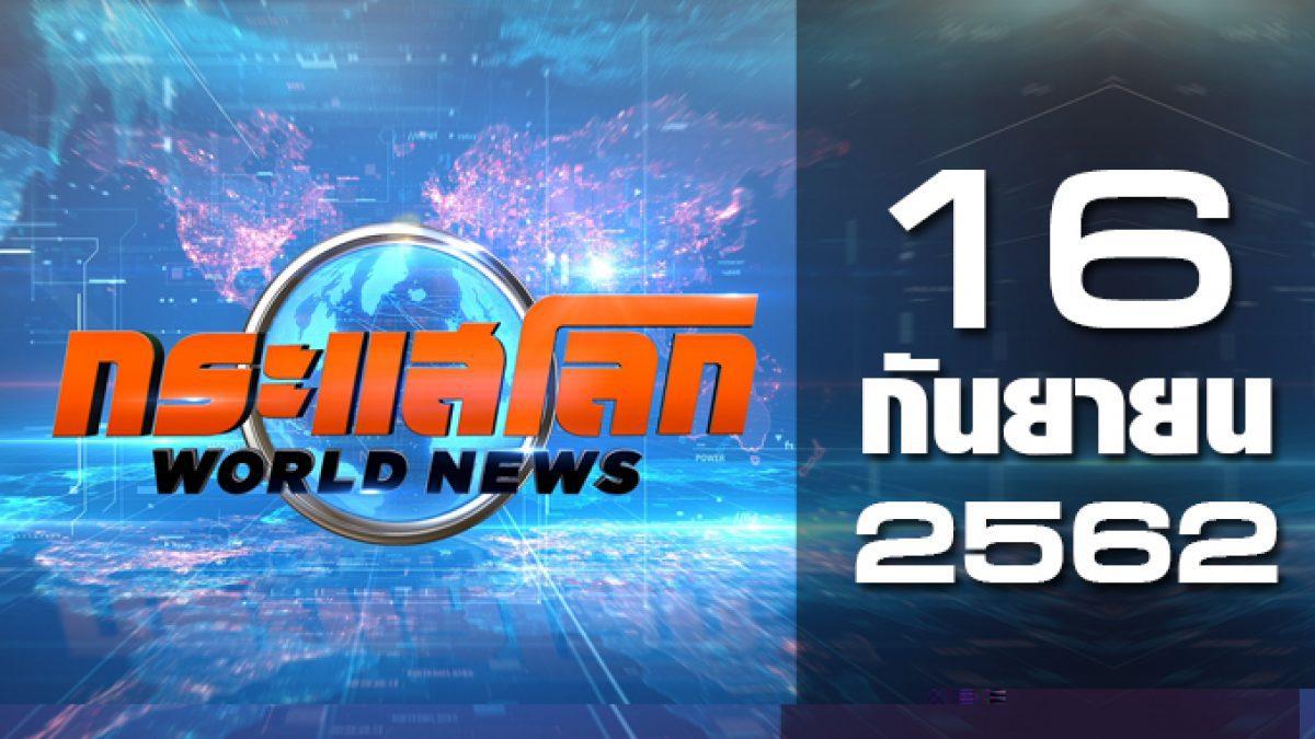 กระแสโลก World News 16-09-62
