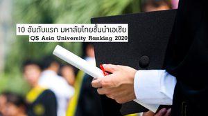 มหาลัยไทยชั้นนำของเอเชีย