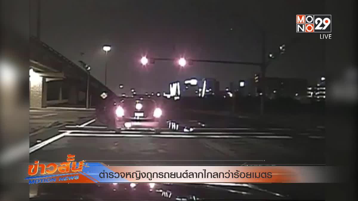 ตำรวจหญิงถูกรถยนต์ลากไกลกว่าร้อยเมตร