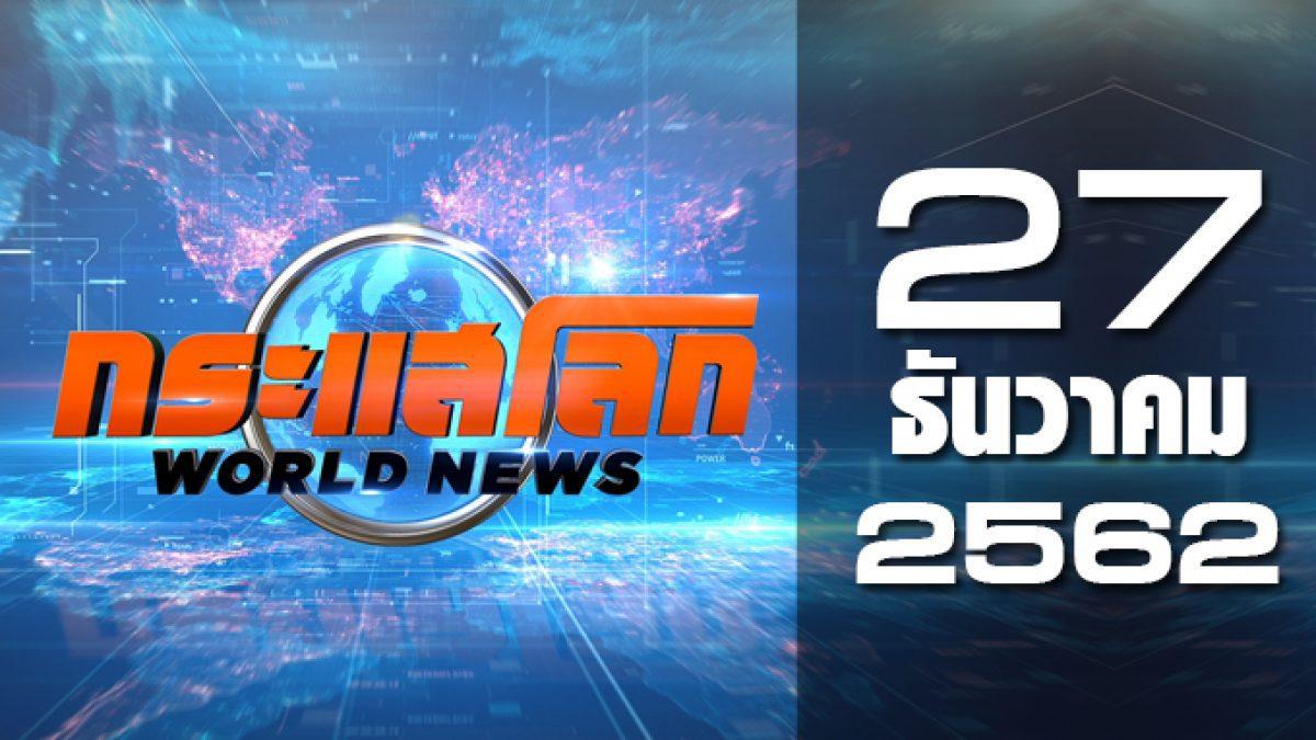 กระแสโลก World News 27-12-62