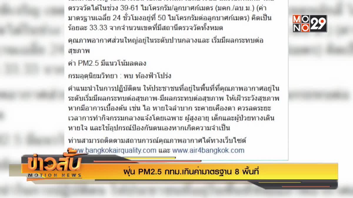 ฝุ่น PM2.5 กทม.เกินค่ามาตรฐาน 8 พื้นที่