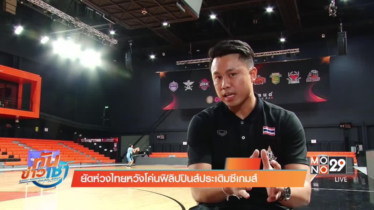 ยัดห่วงไทยหวังโค่นฟิลิปปินส์ประเดิมซีเกมส์