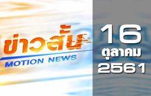 ข่าวสั้น Motion News Break 2 16-10-61