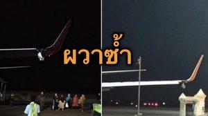 'ไลอ้อน แอร์' ระทึกซ้ำ ! เครื่องบินชนเสาไฟปลายปีกฉีกที่สนามบินเบงกูลู