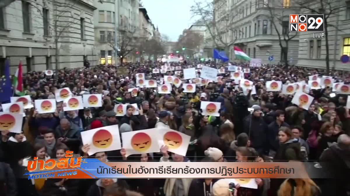 นักเรียนในฮังการีเรียกร้องการปฏิรูประบบการศึกษา