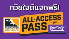 TWITCH ร่วมกับ MTHAI GAME ใจดีแจก OVERWATCH LEAGUE ALL-ACCESS PASS 5 รางวัล