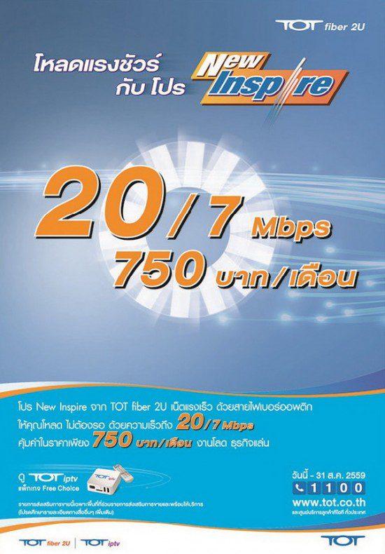 Fiber 2U Handbill no presenter