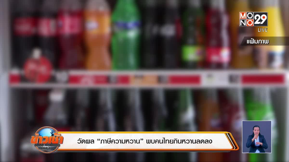 """วัดผล""""ภาษีความหวาน""""พบคนไทยกินหวานลดลง"""