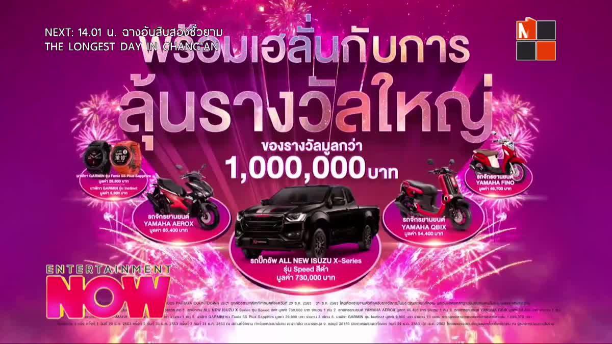 มหกรรมความบันเทิงส่งท้ายปี MONO29 Pattaya Countdown 2021