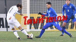 เสียท้ายเกม! ช้างศึก U23 พ่ายญี่ปุ่น 0-1 ตกรอบศึกชิงแชมป์เอเชีย