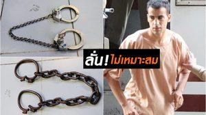 """แอมนาสตี้ชี้ เจ้าหน้าที่ไทย ไม่ควรใส่โซ่ตรวน """"ฮาคีม"""""""