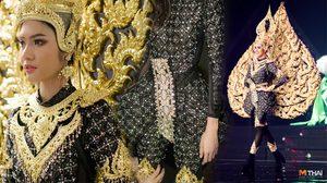 สวยอลังการ! ชุดประจำชาติไทย ที่ น้ำอ้อย จะใส่บนเวที มิสแกรนด์ อินเตอร์ฯ ดีเทลจัดเต็มมาก