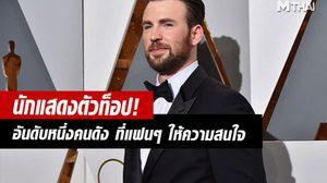 พระเอกตลอดกาล! คริส อีแวนส์ กลับมาขึ้นแท่นนักแสดงสุดฮอตอันดับหนึ่งอีกครั้ง