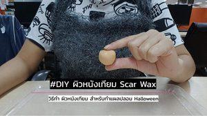 วิธีทำ Scar Wax ผิวหนังเทียม ไว้ทำแผลปลอม สร้างเอฟเฟคแต่งหน้าฮาโลวีน