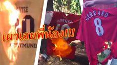 เผาเลยพี่น้อง! รวมฮิตแฟนบอลเผาเสื้อ หลังนักเตะโปรดย้ายทีมแบบสุดช้ำ