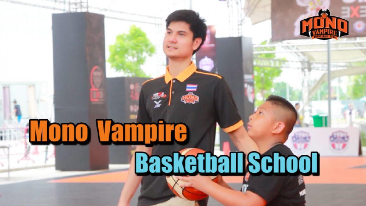 Mono Vampire Basketball School สำหรับเยาวชนที่มีใจรักในกีฬาบาสเกตบอล
