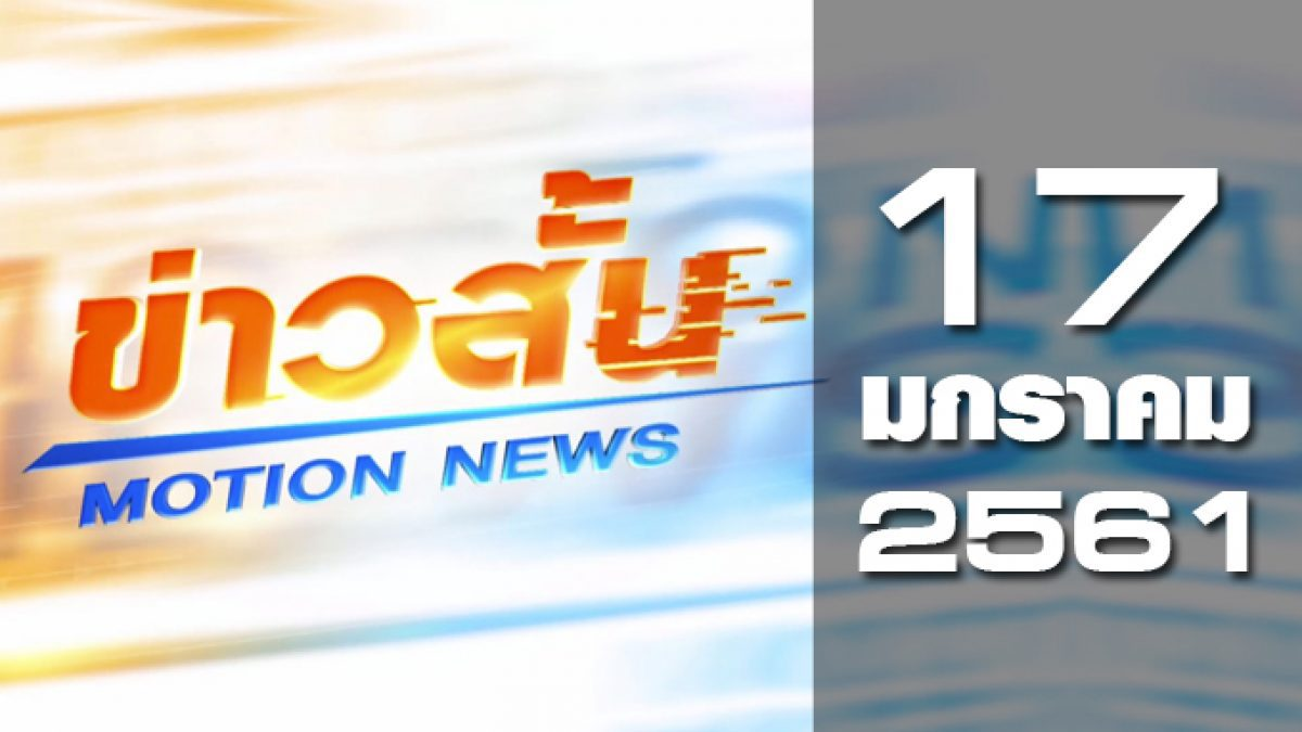 ข่าวสั้น Motion News Break 2 17-01-61