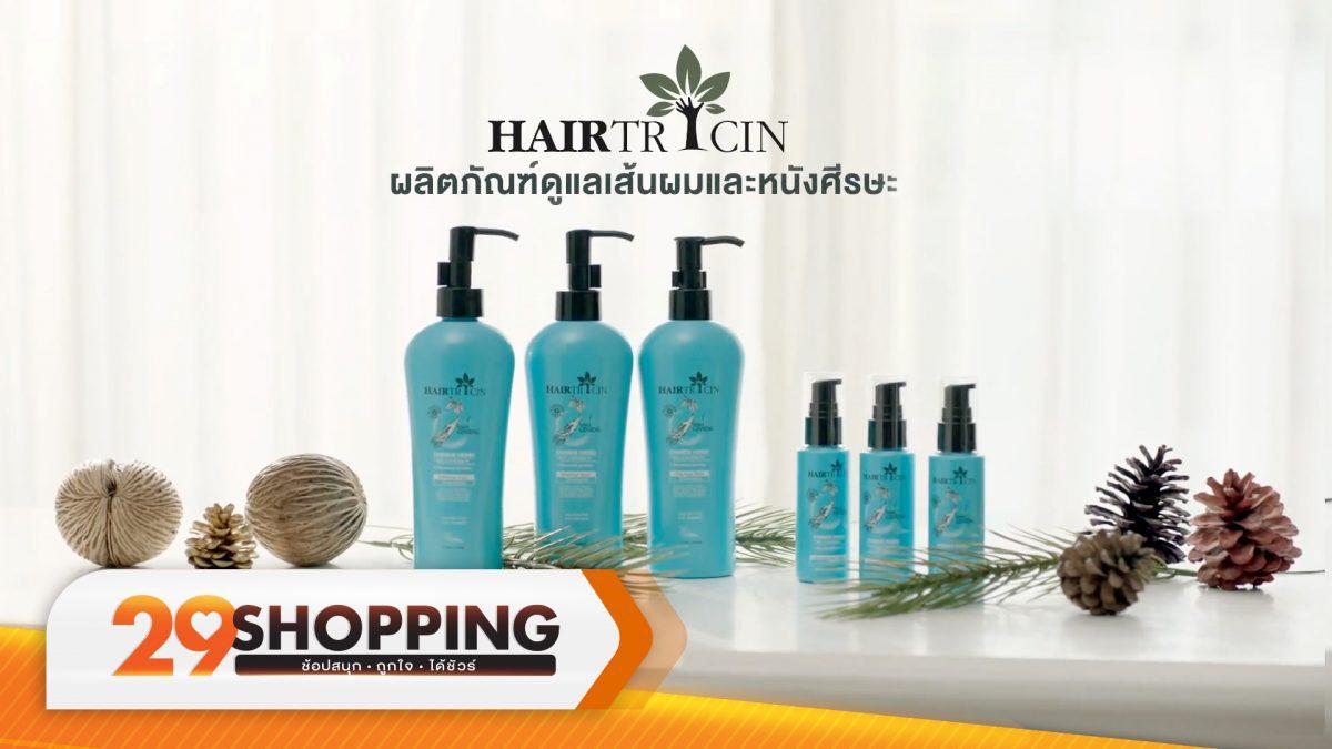ผลิตภัณฑ์ดูแลเส้นผม HAIRTRICIN INTENSE HAIR SHAMPOO และ HAIR TONIC