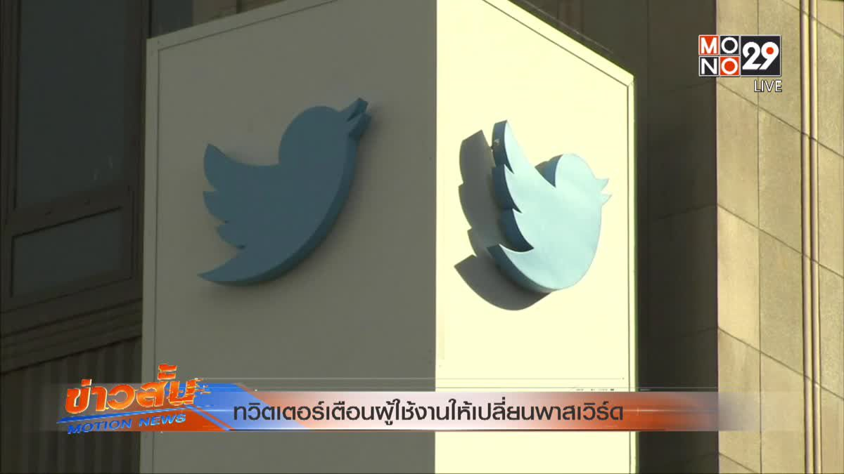ทวิตเตอร์เตือนผู้ใช้งานให้เปลี่ยนพาสเวิร์ด