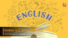 ฝึกทำข้อสอบ ม.3 วิชาภาษาอังกฤษ Pre O-net 2557