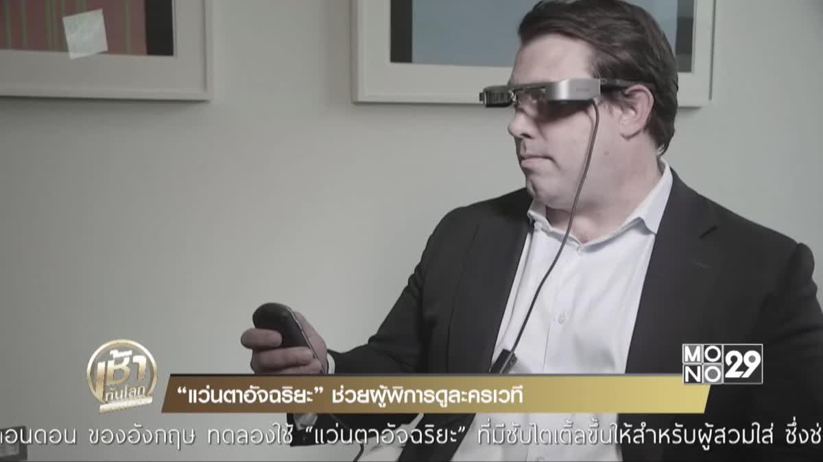 """""""แว่นตาอัจฉริยะ"""" ช่วยผู้พิการดูละครเวที"""