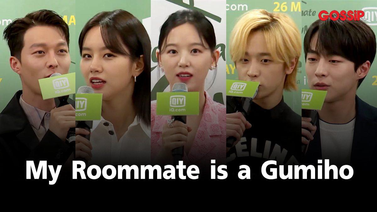 GossipStar MThai - สัมภาษณ์เอ็กซ์คลูซีฟ จางกียง ฮเยริ และนักแสดงนำซีรีส์ My Roommate is a Gumiho