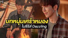 เผยภาพเดี่ยวชุดแรกของ นัมจูฮยอก กับบทบาทหนุ่มไร้ความหวัง จากซีรีส์ Dazzling