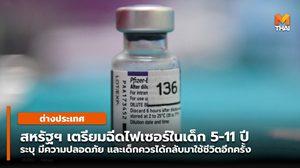 FDA สหรัฐฯ กลับมาสนับสนุนให้ฉีดวัคซีนไฟเซอร์ในเด็ก 5-11 ปี อีกครั้ง