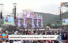 """เทศกาลดนตรี Season of Love Song 11 """"Make A Wish"""""""