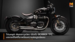 Triumph Motorcycles เปิดตัว BOBBER TFC มอเตอร์ไซค์ที่มาพร้อมความสมบูรณ์แบบ