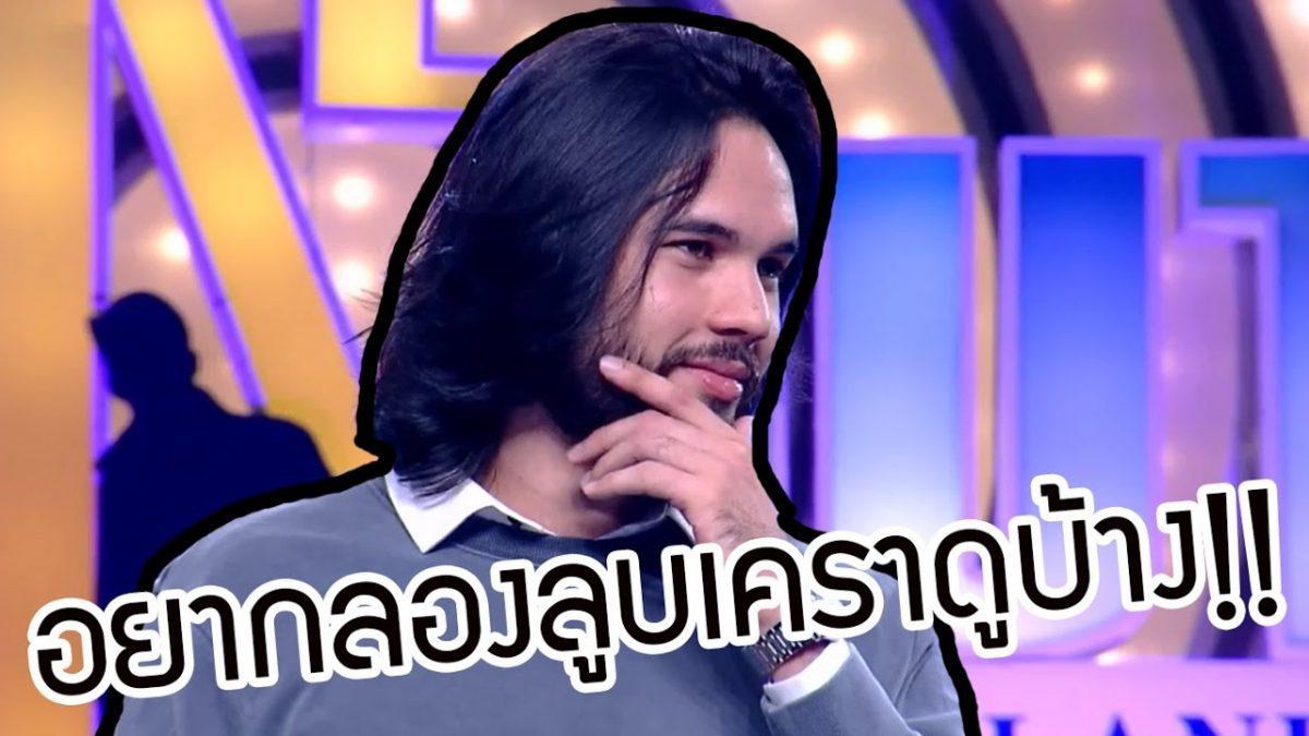 หนุ่มโสดโชว์ลูบเครากลางเวที !! - เทคมีเอ้าท์ไทยแลนด์