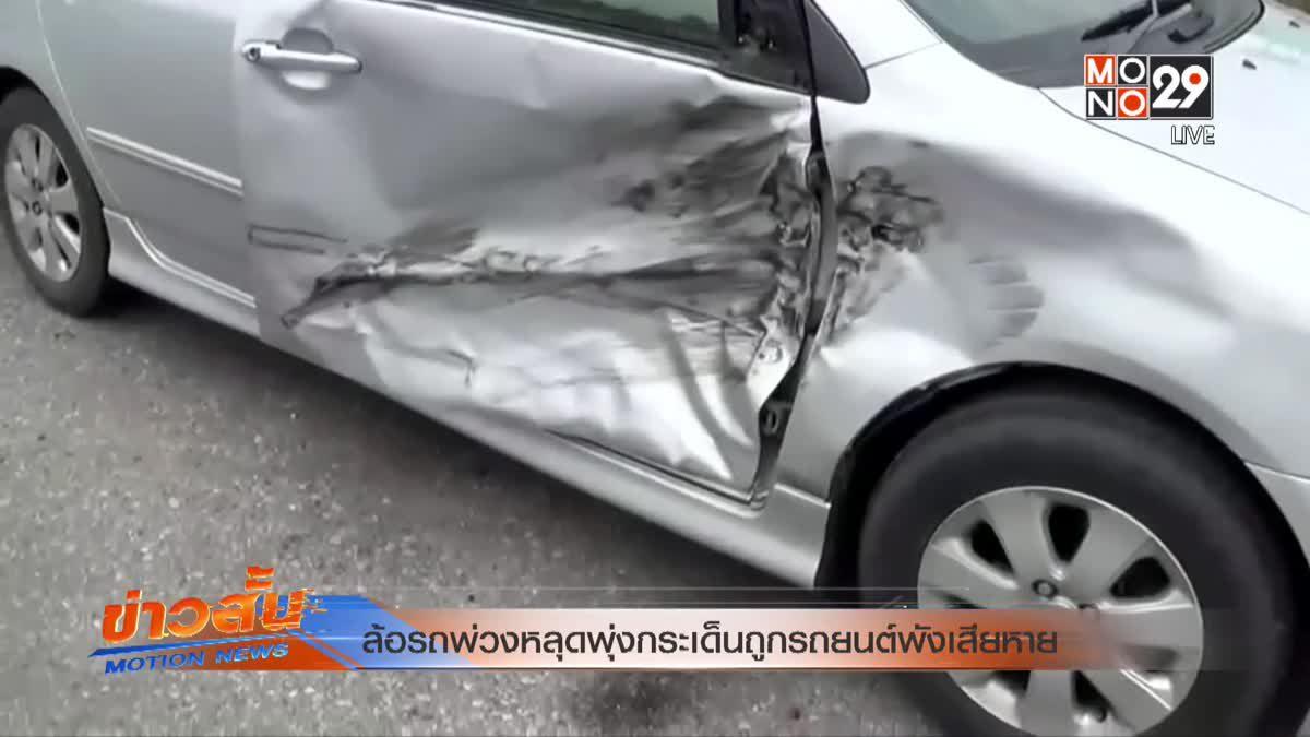 ล้อรถพ่วงหลุดพุ่งกระเด็นถูกรถยนต์พังเสียหาย