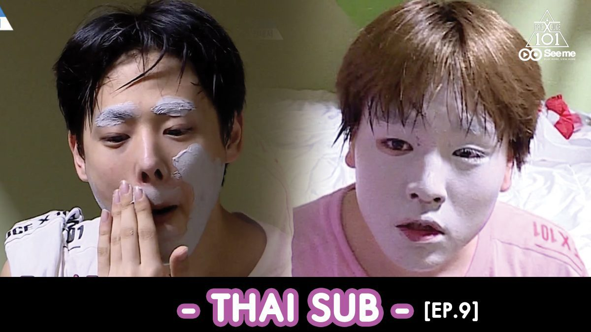 [THAI SUB] PRODUCE X 101 ㅣมาส์กหน้ากับเด็กหนุ่มหน้าใส [EP.9]