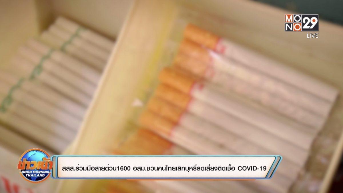 สสส.ร่วมมือสายด่วน 1600 อสม. ชวนคนไทยเลิกบุหรี่ ลดเสี่ยงติดเชื้อ COVID-19