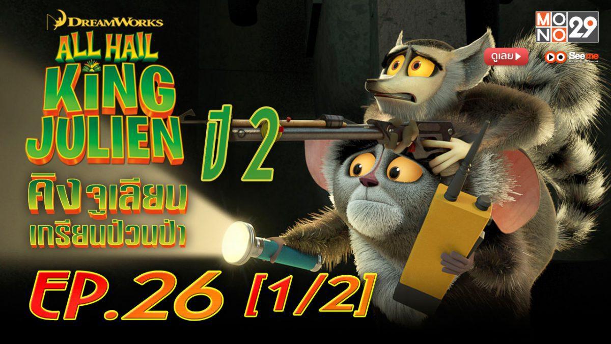 All Hail King Julien คิงจูเลียน เกรียนป่วนป่า ปี 2 EP.26 [1/2]