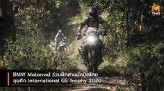 BMW Motorrad ร่วมฝึกสามนักบิดไทยลุยศึก International GS Trophy 2020