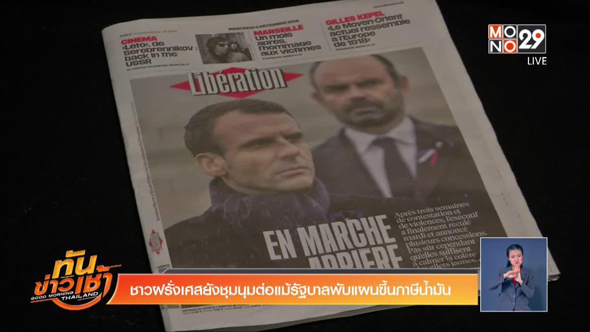ชาวฝรั่งเศสยังชุมนุมต่อแม้รัฐบาลพับแผนขึ้นภาษีน้ำมัน