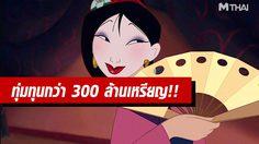 กงลี เผย ดิสนีย์ทุ่มทุนสร้างหนัง Mulan ด้วยเม็ดเงินกว่า 300 ล้านเหรียญ