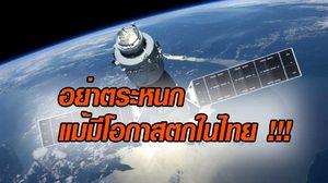 จับตาเทียนกง-1 โหม่งโลกเฉียดไทย 3 เม.ย.นี้