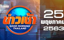ข่าวเช้า Good Morning Thailand 25-05-63